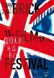 pioneer_BRICK_poster_Гурович Плакат