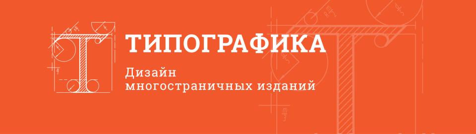 Типографика_Дизайн_многостраничных_изданий