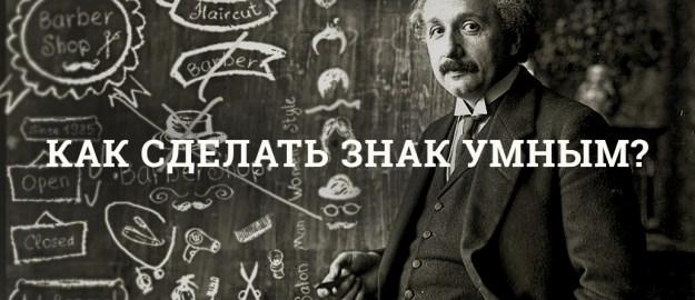 """Энштейн КАК СДЕЛАТЬ ЗНАК """"УМНЫМ""""? КАК СДЕЛАТЬ ЗНАК """"УМНЫМ""""?"""