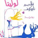 Полная коллекция обложек Лолита Лолита. Наиболее полная коллекция обложек 1988 LEB Dar Al Adab Beirut