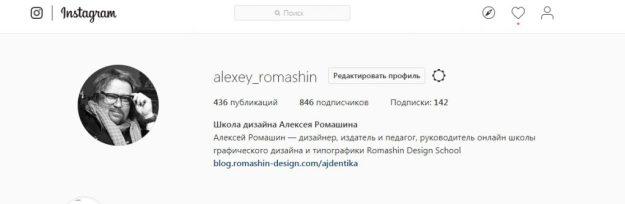 https://www.instagram.com/alexey_romashin/