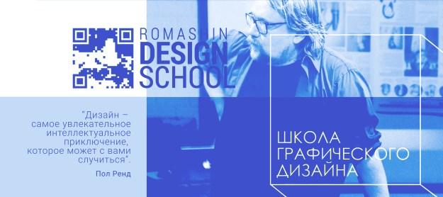 Школа дизайна Ромашина
