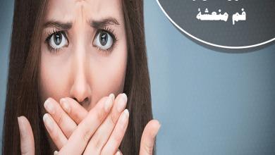 نصائح للحصول على رائحة فم منعشه