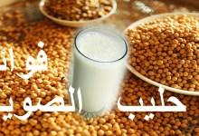 فوائد مذهله لحليب الصويا في التخسيس وللجسم عامة
