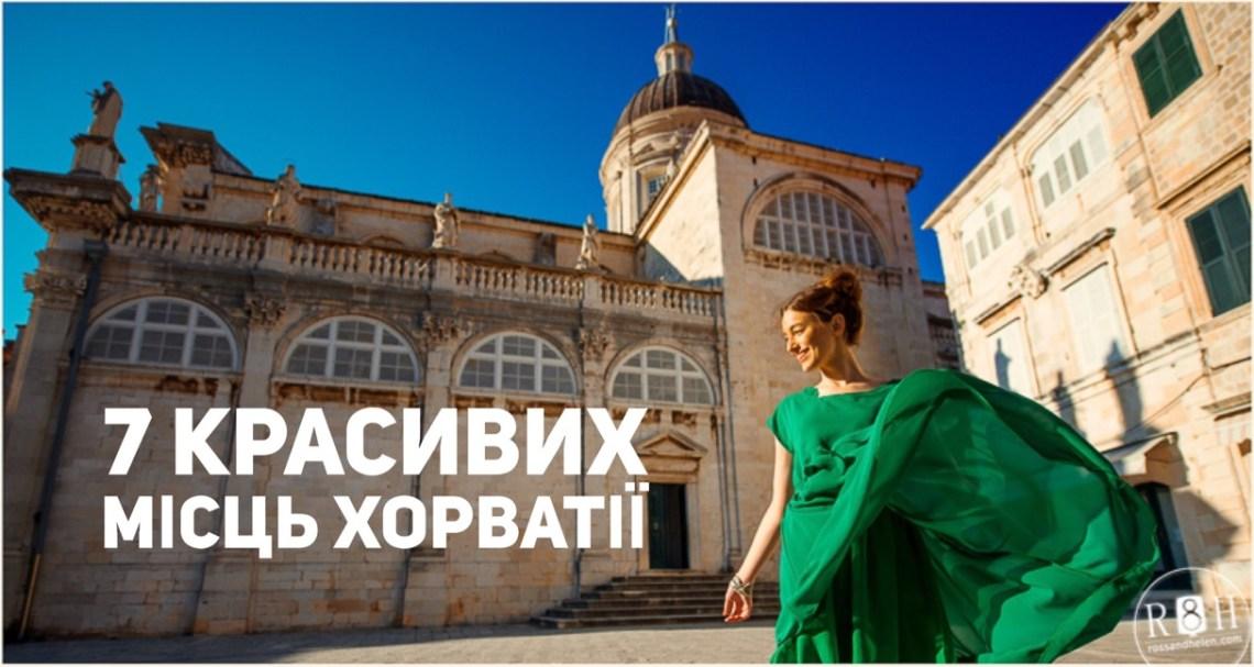 7 найкрасивіших місць Хорватії