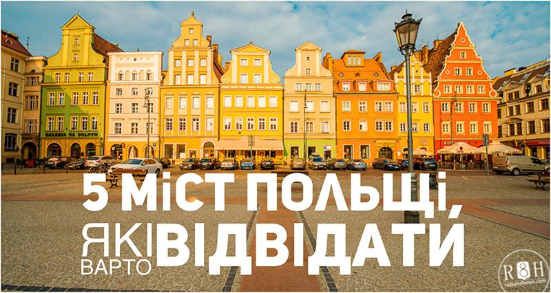 5 міст Польщі, які варто відвідати