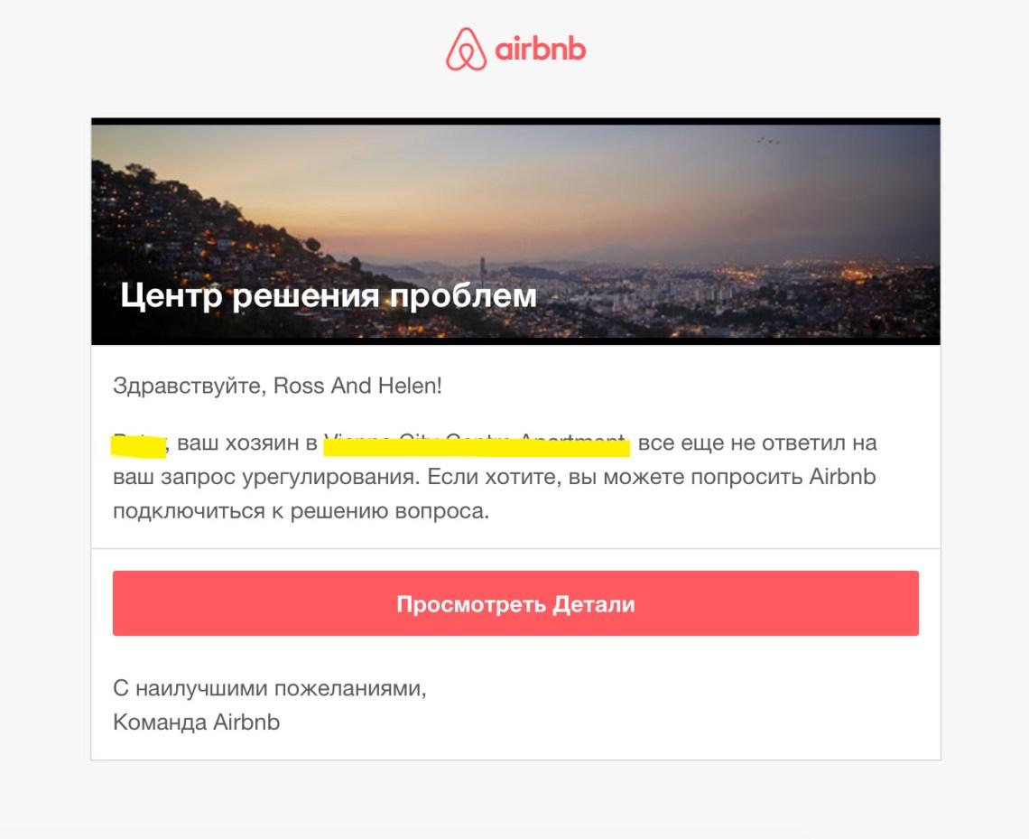 4 центр вирішення проблем Airbnb