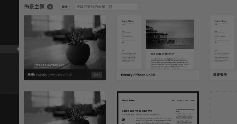 如何建立 WordPress 的子主題