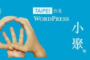 WordPress Taipei Meetup 2018/06/20 小聚直播影片