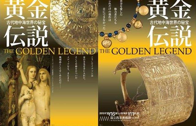 the-golden-legend1