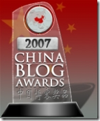 China Blog Awards 2007