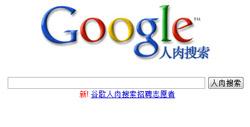 google-renrou