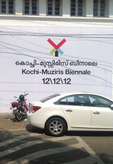 Entrance to the Kochi Muziris Biennale12/12/12
