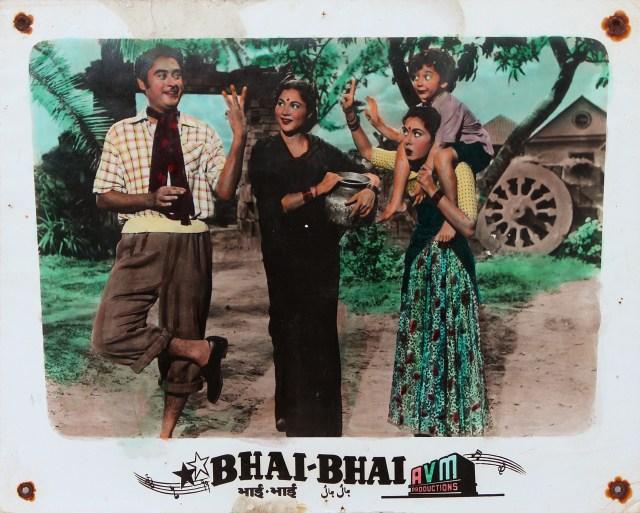 A lobby card of Ashok Kumar's Bhai Bhai (1956)