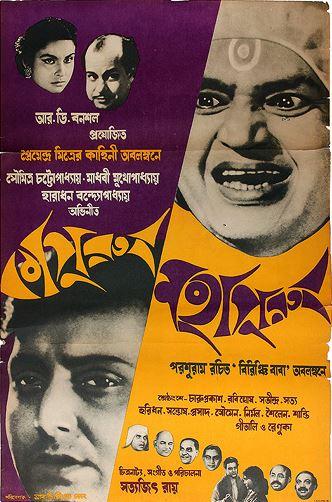 A Poster from Satyajit Ray's Kapurush-O-Mahapurush (1965)