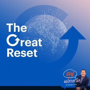 The Great Reset Sansiri Blog