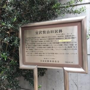 菊坂(文京区)