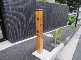永坂 (港区)