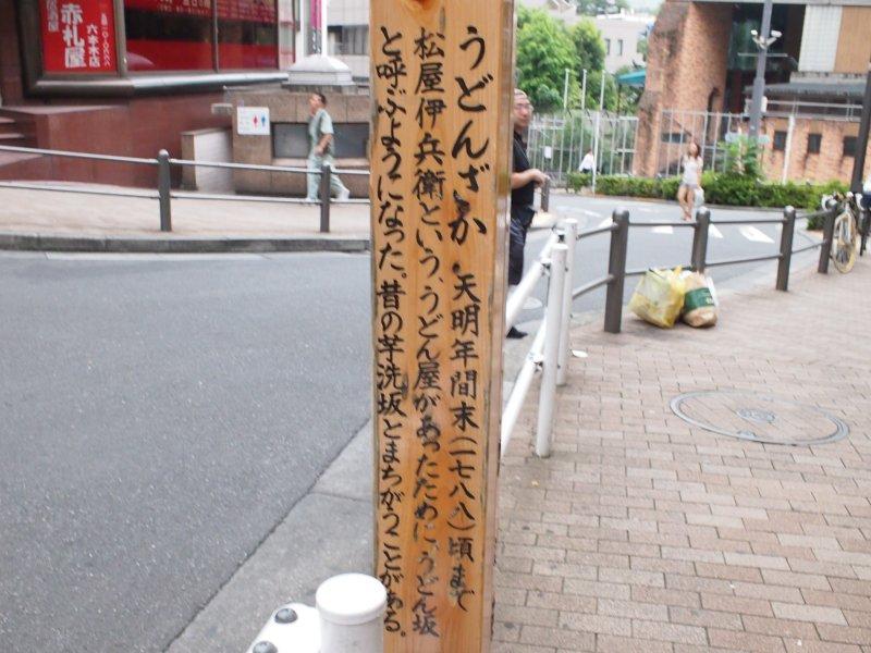 饂飩坂 (港区)