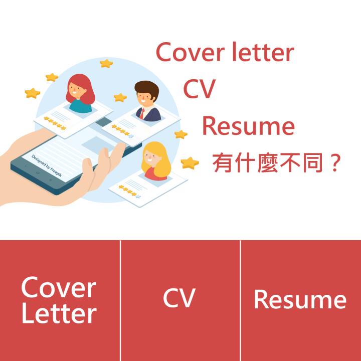 履歷的英文 怎麼說? | Cover Letter、CV、Resume有什麼不同?
