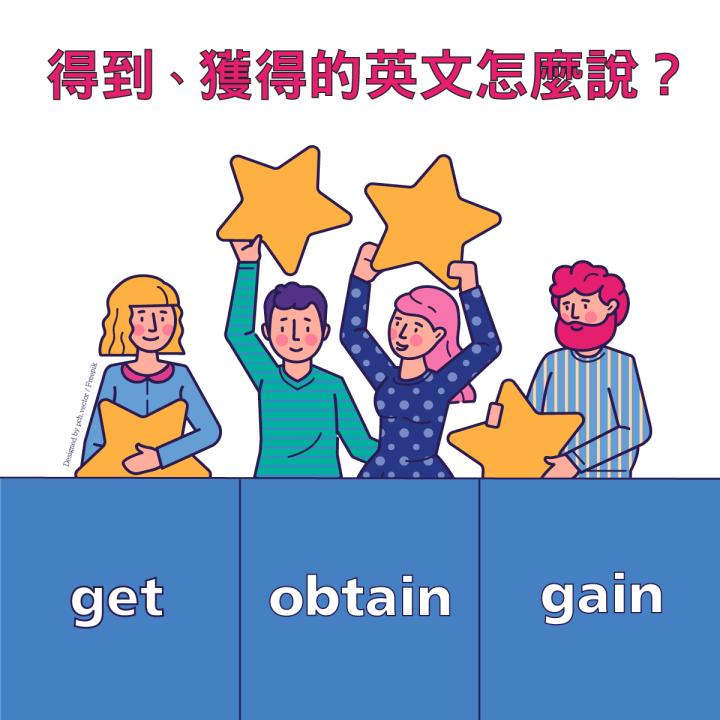 1分鐘學外語 | 得到英文 怎麼說 ?get/obtain/gain的用法