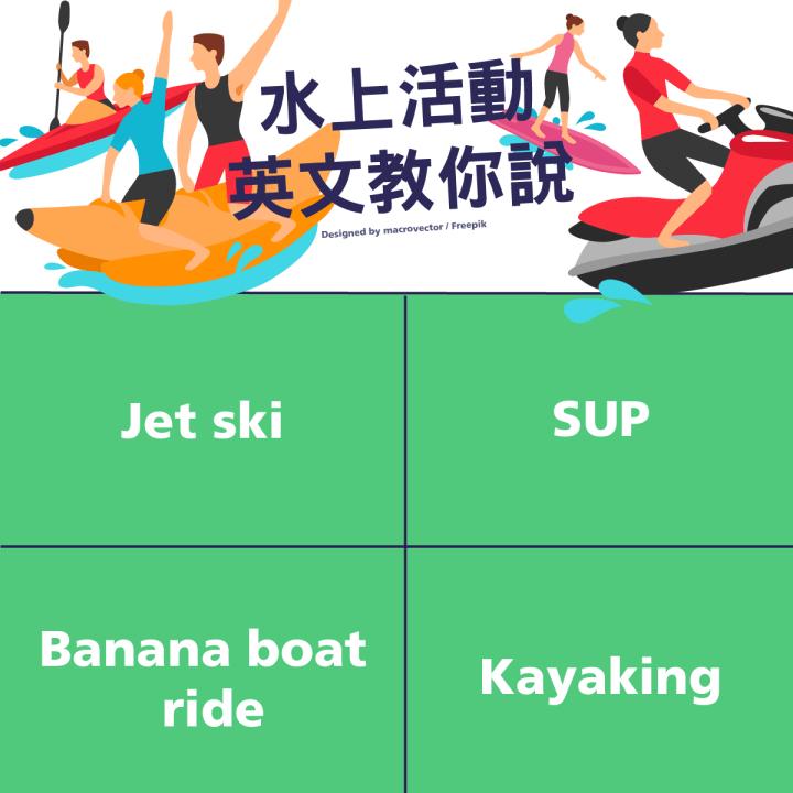 1分鐘學外語 │ 水上活動的英文有哪些?該如何使用?