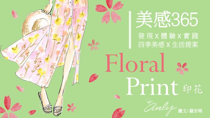 美感365 | 不敗的阿嬤 印花 Floral Print時尚穿搭Tips