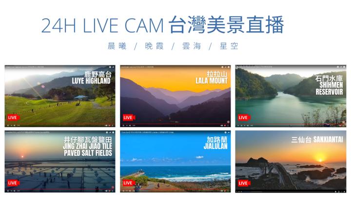 旅遊懶人包 | 超過20個台灣即時LIVE美景 讓你宅在家也能如臨現場