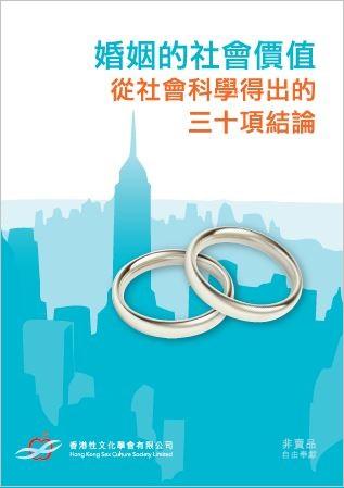 婚姻的社會價值_姆指圖
