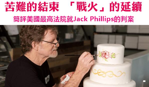 VINDICATION Jack Phillips