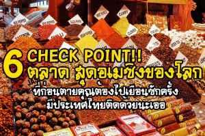 Check point 6 ตลาดใหญ่ที่เต็มไปด้วยสีสันของโลก  และซีคทัวร์แนะนำว่าคุณควรไปซักครั้งในชีวิต มีประเทศไทยติดอันดับด้วยนะเออ 3