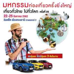 ซีคทัวร์-มหกรรม-Shock-price-งานเที่ยวทั่วไทย-ไปทั่วโลก-ครั้งที่-25-TITF