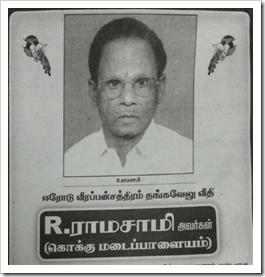 இரா. இராமசாமி - 23 சூலை 2013