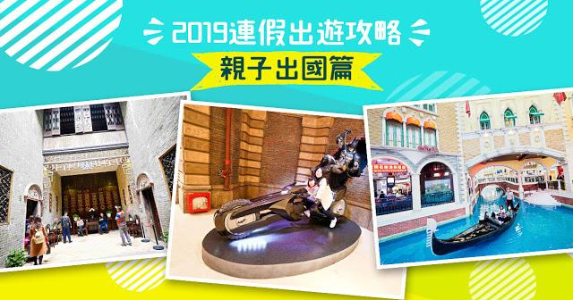 2020連假攻略 | 東南旅遊
