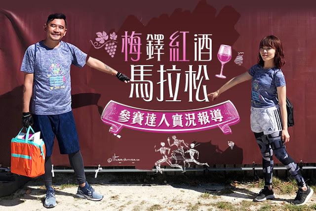 紅酒馬拉松 | 東南旅遊