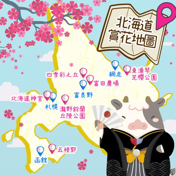 北海道,是日本最北端的一級行政區,首府是札幌市,全境面積83,423.84平方公里。 北海道本島和本州、四國、九州並為日本四大島嶼,面積77,983.92平方公里,是日本面積第二大島嶼。在地理上一般多將北海道分為道南、道央、道北、道東四個地區。 | 東南旅遊
