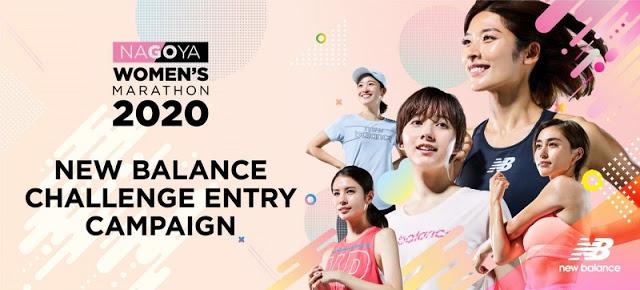 名古屋女子馬拉松 | 東南旅遊