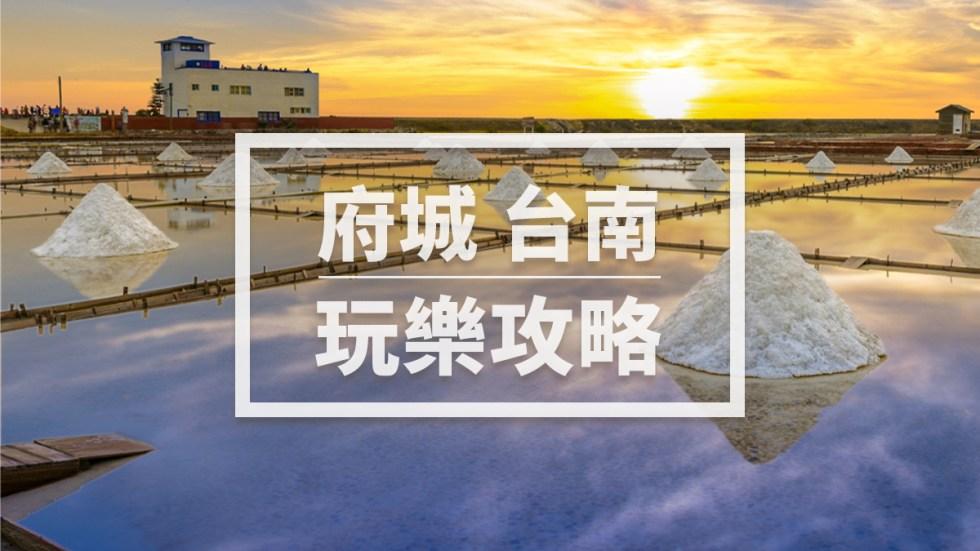 府城台南玩樂攻略|東南旅遊