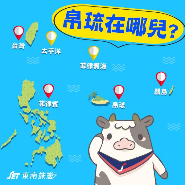 帛琉共和國,通稱帛琉Palau(又稱:帕勞),是位於西太平洋的島嶼國家,全國有約340座島嶼。位於台灣東南方,距離2,200公里左右,左臨菲律賓,右靠是關島,上方為菲律賓海。 ⚠是台灣邦交國之一👉免簽證 ⚠比台灣快1小時 | 東南旅遊