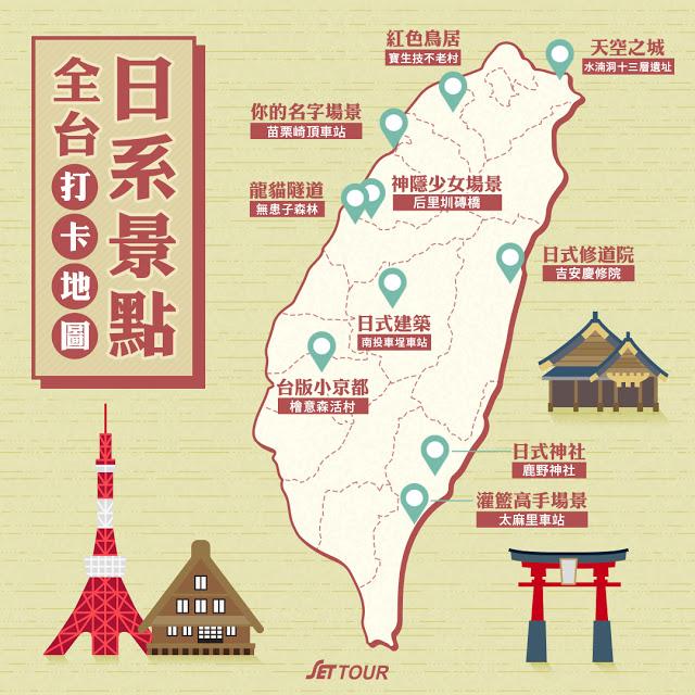 日本被獲選為台灣人最愛前往的國家,其實台灣也有很多日系景點,像是充滿濃濃日本風的日式建築、神社、鳥居,還有從小看到大的日本知名動畫場景灌籃高手、你的名字、神隱少女、龍貓等等,在台灣就可以拍攝同樣日系知名場景景色,哞寶幫你整理了從北到南,全台十大日系景點,帶著你的相機,跟著哞寶一起來一場日式微旅行! | 東南旅遊