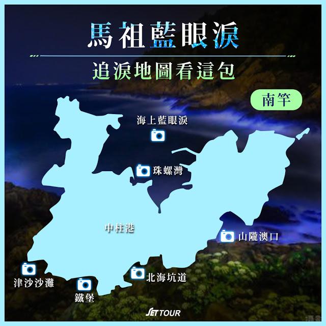 馬祖南竿藍眼淚|東南旅遊