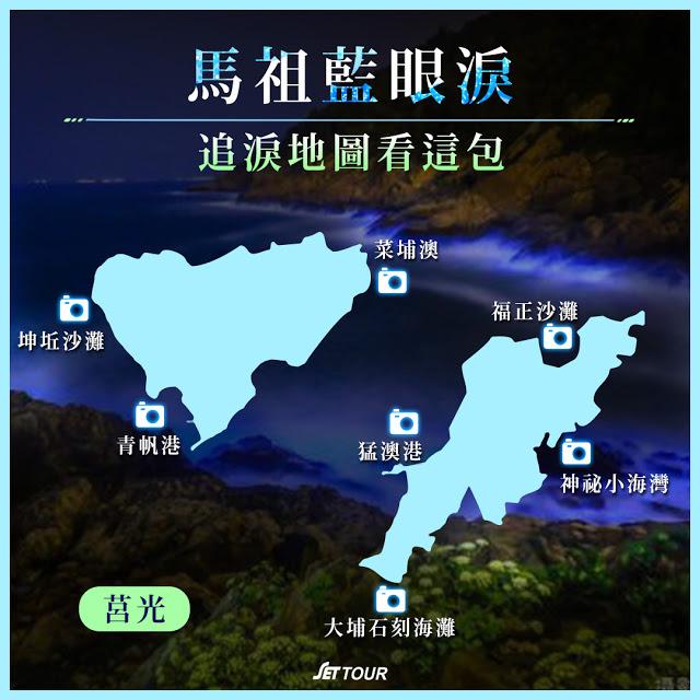 馬祖莒光藍眼淚|東南旅遊
