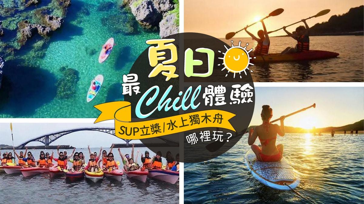 SUP、水上獨木舟攻略|東南旅遊