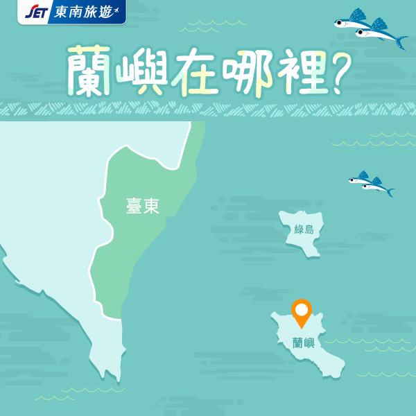 位於臺灣東南方外海上,島上雖四面環海,但因火山地形影響,島上多高山、丘陵,平地占少數也是島上較熱鬧的地方。在地形方面跟台灣其他小島地形略有不同。 蘭嶼在行政區上屬於台東縣蘭嶼鄉所管轄。