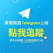 加入TG 東南旅遊