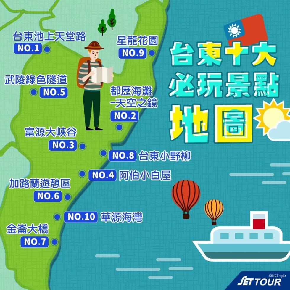 台東十大必玩景點地圖|東南旅遊