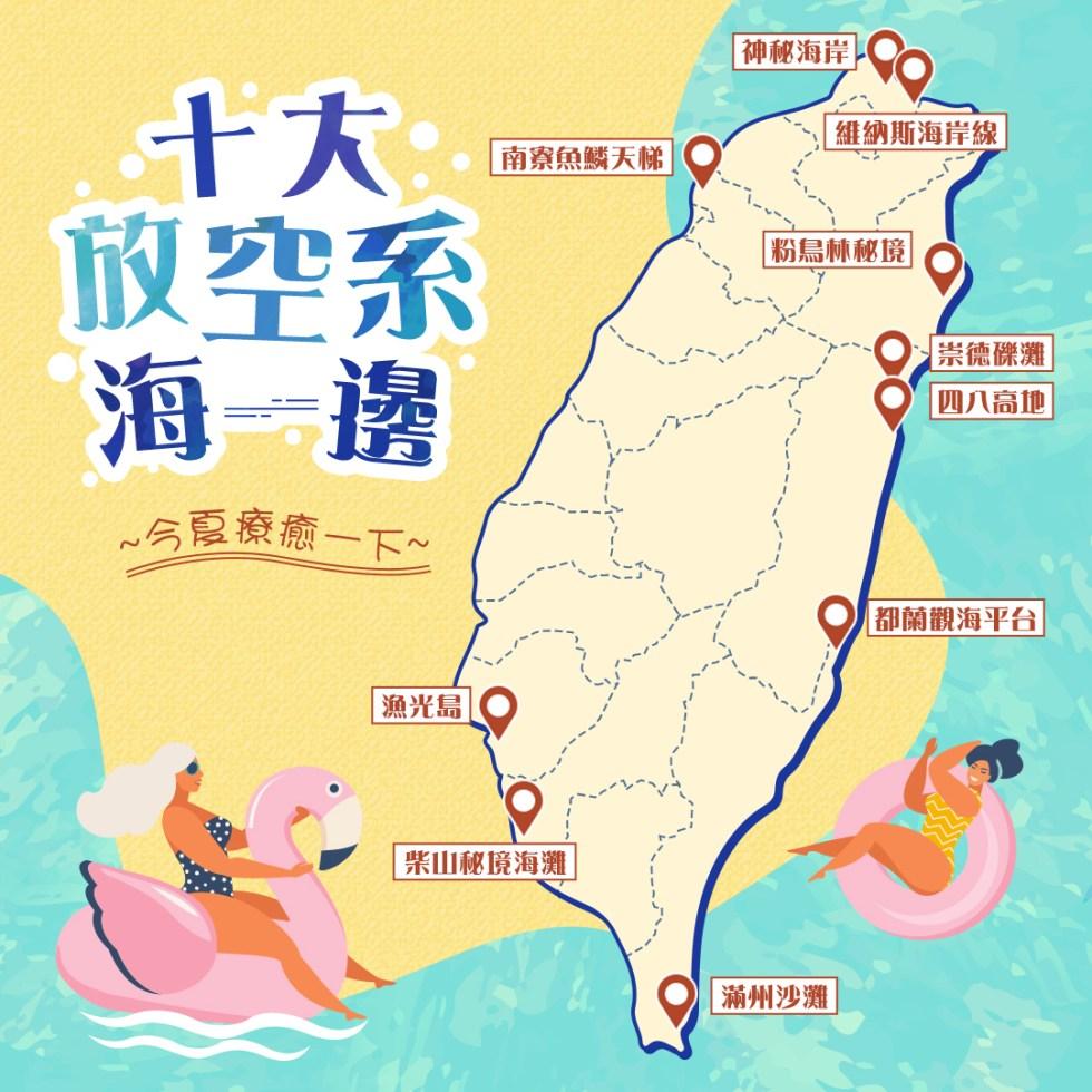 十大放空系海邊|東南旅遊