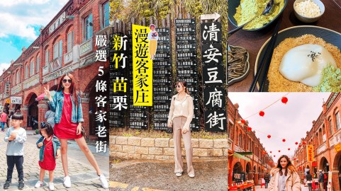 漫遊客家庄|東南旅遊