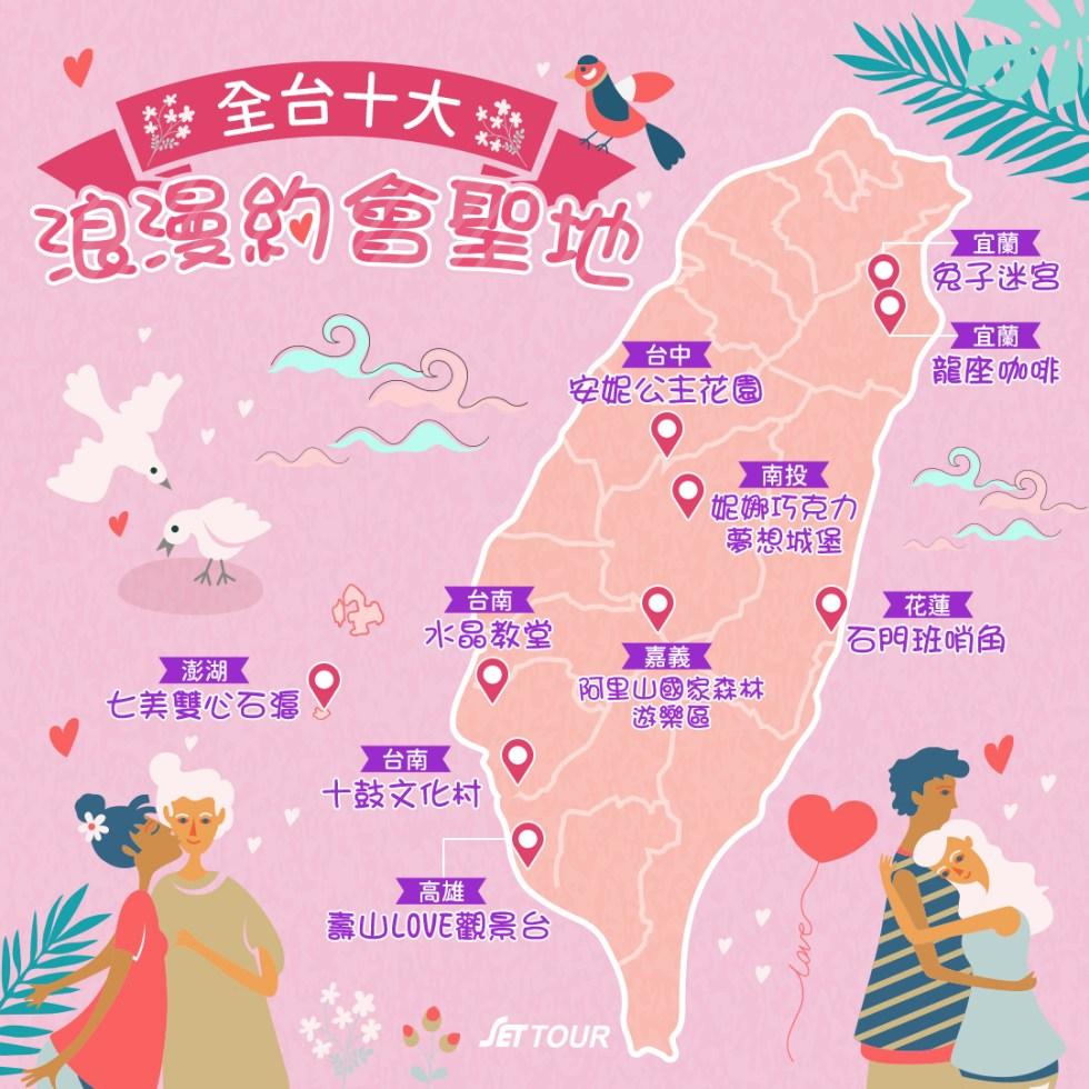 十大浪漫約會聖地|東南旅遊