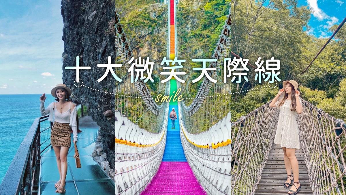 十大微笑天際線| 東南旅遊
